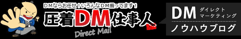 ダイレクトマーケティング(DM) ノウハウブログ