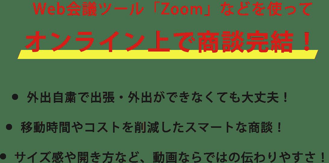 Web会議ツール「Zoom」などを使ってオンライン上で商談完結!