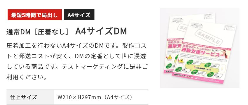 A4サイズDM